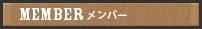 MEMBER/メンバー