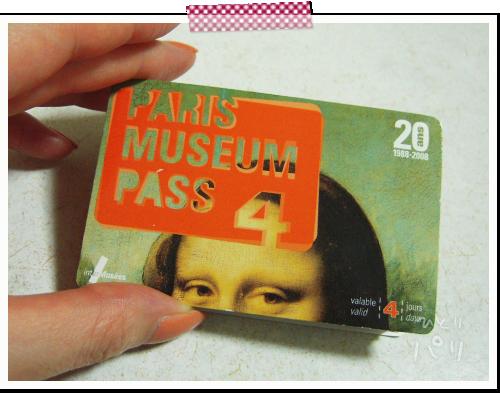 パリ・ミュージアム・パスPARIS MUSEUM PASS