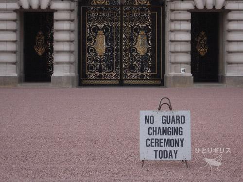 バッキンガム宮殿看板