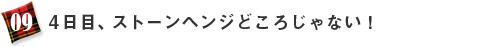 09. 4日目、ストーンヘンジどころじゃない!